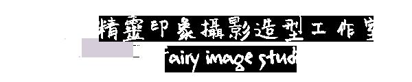 精靈印象攝影造型工作室-新生兒寫真-寶寶寫真-孕婦寫真 Logo(商標)